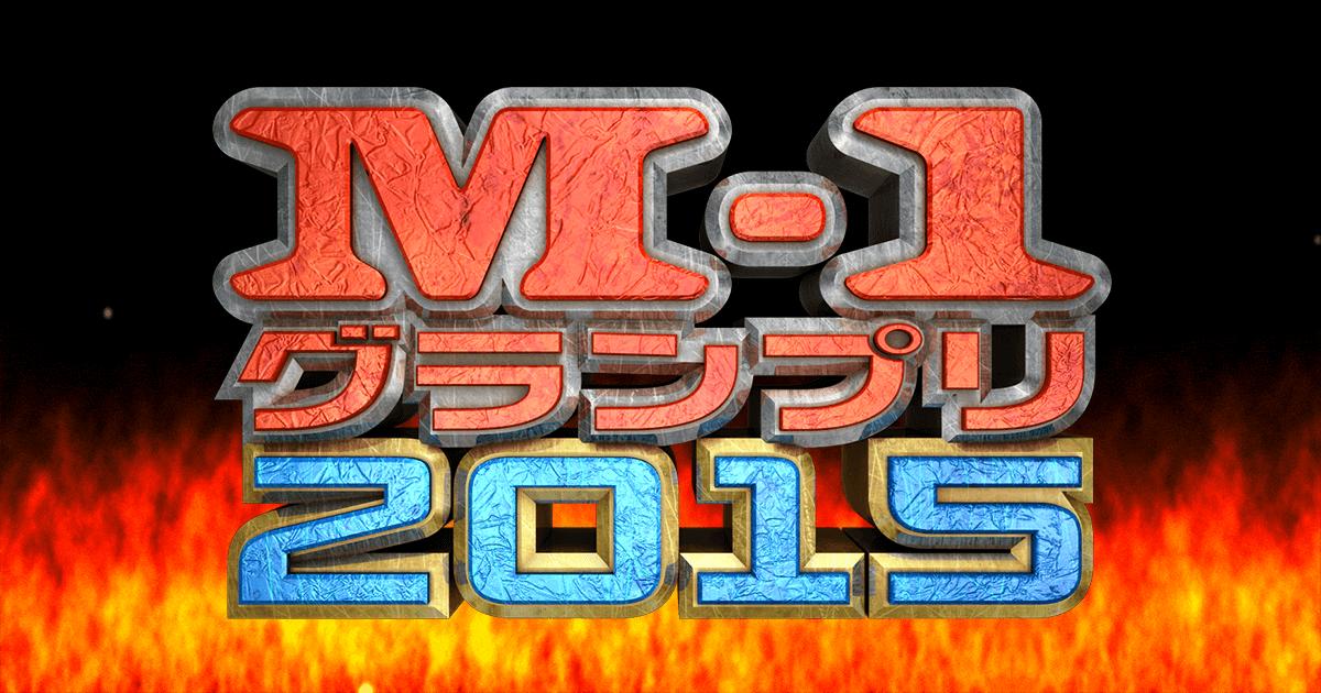 M-1グランプリ2015 公式サイト